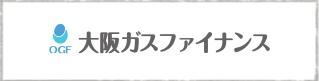 大阪ガスファイナンス