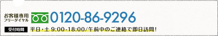 お客様専用フリーダイヤル: 0120-86-9296 受付時間: 平日・土 9:00-18:00/日・祝 9:00-17:00/午前中のご連絡で即日訪問!