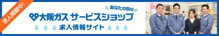 大阪ガスサービスショップ求人サイト